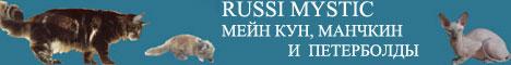 Сайт о петерболдах, мэйн кунах и манчкинах RUSSI MYSTIC